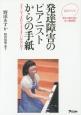 発達障害のピアニストからの手紙 CDブック どうして、まわりとうまくいかないの?