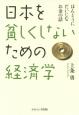 日本を貧しくしないための経済学 ほんとうにだいじなお金の話
