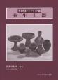 弥生土器 考古調査ハンドブック12