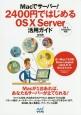 Macでサーバー!2400円ではじめるOS10 Server活用ガイド OS10Yosemite対応