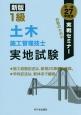1級 土木施工管理技士 実地試験 実戦セミナー 平成27年