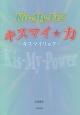 Kis-My-Ft2 キスマイ★力~キスマイリョク~