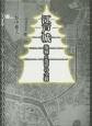 江戸城 築城と造営の全貌