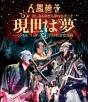 苦しみも喜びも夢なればこそ 「現世は夢~バンド生活二十五年~」 渋谷公会堂公演