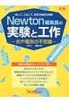Newton別冊 Newton編集長の実験と工作 光や電気の不思議 試して,工夫して,自然の秘密を体験
