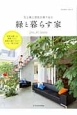 光と風と景色を採り込む 緑と暮らす家 自然を感じる間取りから植栽の選び方までこれ一冊でO