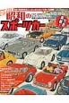 欲しい!昭和のスポーツカー 1960-1980年代のニッポンのスポーツカーを網
