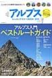 アルプス トレッキングサポートBOOK 2015 こころ打たれる絶景の稜線を歩こう!