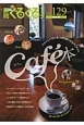 静岡ぐるぐるマップ<保存版> カフェ本 スタイルいろいろ、100通りのカフェタイム (129)
