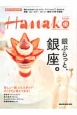 Hanako特別編集 銀ぶらっと、銀座。 銀座の完全保存版!
