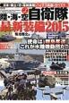 陸・海・空 自衛隊最新装備 2015 日本の領土を守る精鋭部隊とハイテク兵器のすべて!!