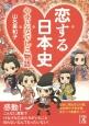 恋する日本史 やまとなでしこ物語