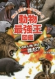 動物最強王図鑑 No.1決定トーナメント!! いちばん強いのは誰だ!?