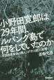 小野田寛郎は29年間、ルバング島で何をしていたのか 「帝国陸軍最後の軍人」が守り通した秘密