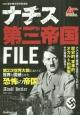 ナチス第三帝国FILE 第2次世界大戦において世界を震撼させた恐怖の帝国