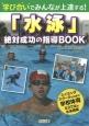 学び合いでみんなが上達する!「水泳」絶対成功の指導BOOK スイミングスクールとは違う!学校体育ならではの水泳