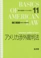 アメリカ渉外裁判法