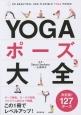 YOGAポーズ大全 ポーズ解説、ヨーガの知識、プログラム紹介まで網羅。 この1冊でレベルアップ! SO BEAUTIFUL AND FLEXIBLE