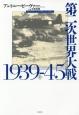 第二次世界大戦(上) 1939-1945