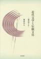 近代文学と伝統文化 探書四十年