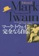 マーク・トウェイン完全なる自伝 (2)