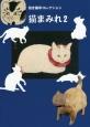 猫まみれ 招き猫亭コレクション(2)