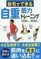 自宅でできる自重筋力トレーニング 全身をオールアウト! 細かい筋肉も刺激 バランス感