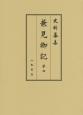 史料纂集 古記録編 兼見卿記4 (178)