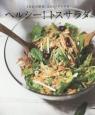 ヘルシー!トスサラダ 1日分の野菜(350g)がとれる