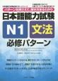 日本語能力試験 N1・文法 必修パターン パターンを押さえて、解き方まるわかり