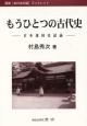 もうひとつの古代史 日本建国史試論
