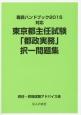 東京都主任試験 「都政実務」択一問題集 職員ハンドブック2015対応