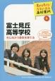 富士見丘高等学校 もりもり元気の出る高校案内6 外に向かう勇気を育てる