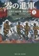 零の進軍(上) 大陸打通作戦 湖南進軍 死闘1400km一兵卒の壮絶な大記録