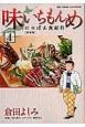 味いちもんめ にっぽん食紀行 (4)