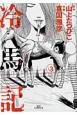 冷馬記-ひやうまき- (3)