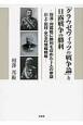 「クラウゼヴィッツの戦争論」と日露戦争の勝利 対清・対露戦に勝利を収めた3人の参謀 川上・田村・