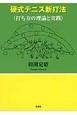 硬式テニス新打法 打ち方の理論と実践