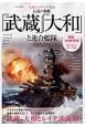 伝説の戦艦「武蔵」「大和」と連合艦隊 写真とイラストで見る