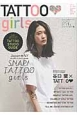 TATTOO girls ボディをアートするファッション誌(14)