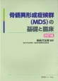 骨髄異形成症候群(MDS)の基礎と臨床<改訂版>