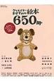 クリエイターおすすめの絵本650冊 絵本作家+イラストレーター+デザイナー130人