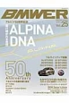 BMWER-ビマー- アルピナ50周年記念 ALPINA DNA 受け継がれる思想 BMW Only magazine(25)