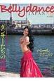 Belly dance JAPAN ダンサーたちの肖像 おんなを磨く、女を上げるダンスマガジン(32)