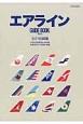 エアラインGUIDE BOOK<最新版> 全89社掲載