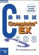 歯科医師国家試験 Complete+ EX 第108回歯科国試解説