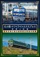 想い出の中の列車たちシリーズ 北斗星・トワイライトエクスプレス 旅路の記憶 昭和に誕生した豪華寝台特急の終幕