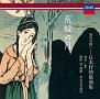 林光 編曲 荒城の月 ~混声合唱による日本叙情歌曲集