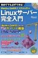 UbuntuとCentOSでイチから学ぶ Linuxサーバー完全入門