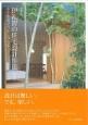 伊礼智の住宅設計作法<新装版> 小さな家で豊かに暮らす